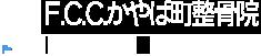 F.C.C.かやば町整骨院-中央区日本橋茅場町茅場町駅】鍼灸/接骨/マッサージ